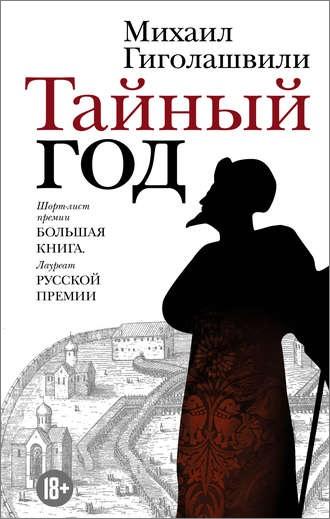 Image result for Mikhail Gigolashvili, The Secret Year (Тайный год)